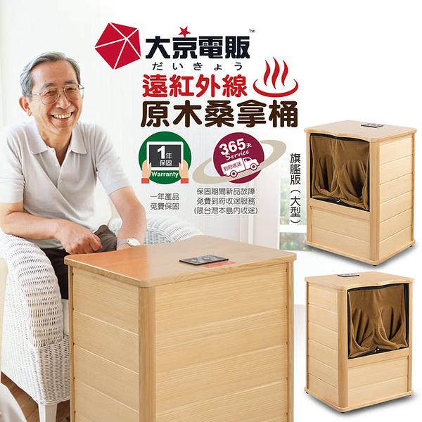 (拉鍊升級款) 大京電販 遠紅外線加熱原木桑拿桶-旗艦版大型 桑拿箱/ 桑拿機/ 足浴桶/ 泡腳機