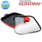 新一代!! KOR PAN 韓國進口專利無煙設計方型無煙鍋(30cm)