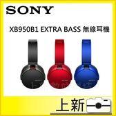 SONY MDR-XB950B1 藍芽 耳罩式耳機 ★無線 重低音 EXTRA BASS 公司貨 XB950B1