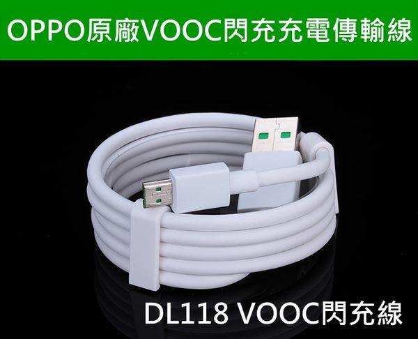 原廠 OPPO DL118 VOOC 閃充 USB 充電 傳輸線 支援5V 4A 可搭配 AK775 AK779 R9s Plus R7 R7s R7Plus R9 R9+
