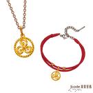 J'code真愛密碼 水瓶座守護-三環渦漩黃金墜子 送項鍊+紅繩手鍊