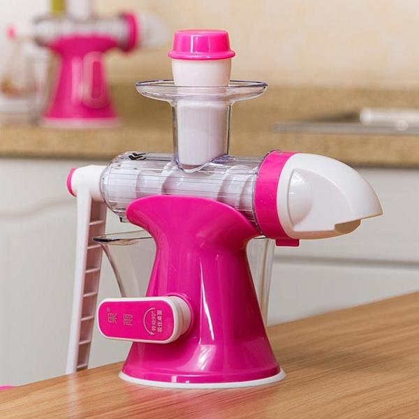 果雨手動榨汁機迷你家用多功能炸榨汁器學生手搖水果原汁機果汁語【免運】