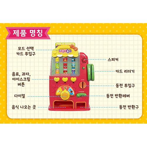 特價 KONGSUNI 小荳娃娃 自動販賣機_YT31048