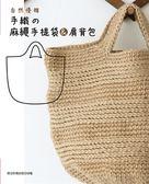 自然優雅‧手織的麻繩手提袋&肩背包