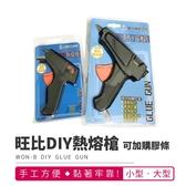 『 』【小型款】【旺比DIY 熱熔槍】旺比DIY 熱熔槍創作佈置美勞木工黏著【BN13601 】