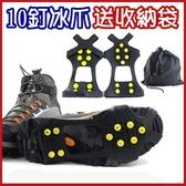 10釘雪地防滑鞋套+贈收納袋 簡易冰爪 登山露營滑雪雪靴【AE10403】 i-Style居家生活