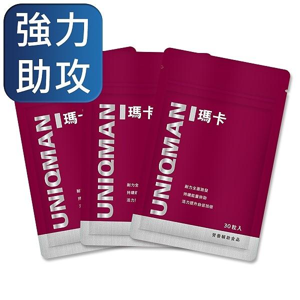 瑪卡膠囊食品(30粒/袋)3袋組【UNIQMAN】