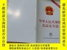 二手書博民逛書店中華人民共和國食品安全法罕見2015年新修訂版Y241171 無 中國法制出版社 出版2018