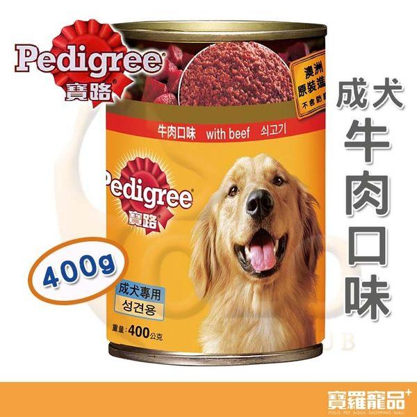寶路 狗罐頭 成犬牛肉400g【寶羅寵品】