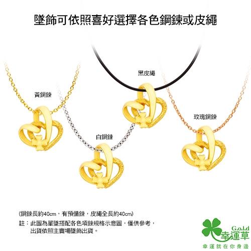 幸運草金飾 最美的安排黃金/純銀男墜子 送項鍊