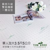 (預購)乳膠床墊 / 宿舍-升級版 - 單人加大3.5X6.2尺X5cm 頂級斯里蘭卡【天然乳膠床墊】Tom Tree
