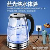 電熱水壺220V玻璃電熱燒水壺煲煮水器家用透明全自動斷電保溫大容量泡茶 NMS快意購物網