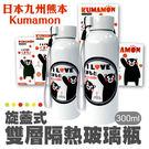 金德恩 台灣製造 日本九州熊本Kumamon 雙層隔熱玻璃瓶 300ml (水筒)
