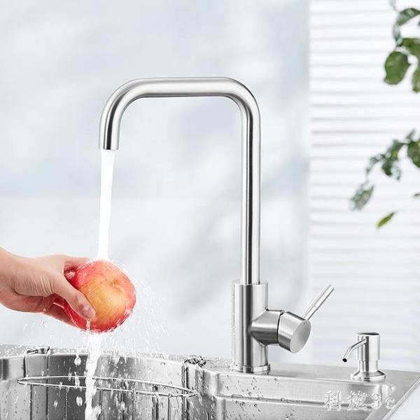 廚房水龍頭家用洗菜盆龍頭冷熱水槽單冷全銅洗手盆 旋轉Q FX910 【科炫3c】