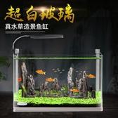 森森金魚缸小型熱彎水族箱超白玻璃客廳中型生態水草缸辦公烏龜缸  ATF 極有家