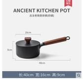 INS家用老鐵平底鍋鍋具套裝炒菜鍋不粘鍋燃氣電磁爐通用鐵鍋