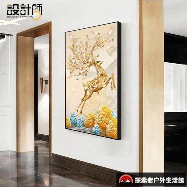 掛畫走廊裝飾畫日系風裝飾畫豎版風水招財鹿壁畫現代簡約客廳走廊過道【探索者戶外】