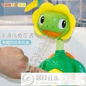 洗澡玩具 寶寶洗澡玩具噴水花灑烏龜向日葵男女孩兒童戲水沐浴嬰兒浴室玩具 創想數位