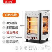 五面取暖器家用四面型小太陽暖風機辦公室電暖氣烤火器烤火爐暖爐 igo漾美眉韓衣