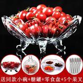 水果盤  歐式水晶玻璃水果盤 現代客廳創意家用茶幾糖果盆 大號沙拉干果籃  【萊夢衣都】