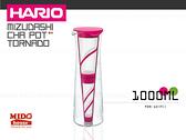 HARIO『 日本MDN-10-PC 桃紅耐熱冷泡壺』1000ml《Mstore》