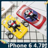iPhone 6/6s 4.7吋 立體狗狗保護套 軟殼 Q萌哈士奇 指環支架 附大頭掛繩 矽膠套 手機套 手機殼