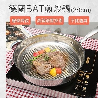 德國BAT煎炒鍋(28cm)