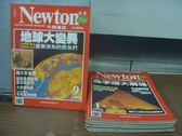 【書寶二手書T3/雜誌期刊_QDZ】牛頓_160~182期間_共6本合售_地球大變異等