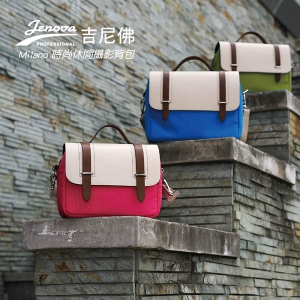 Jenova 吉尼佛  米蘭時尚休閒攝影包 (小) MILANO 315 寶藍色