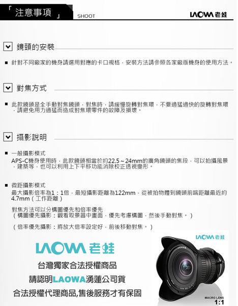 呈現攝影-LAOWA 老蛙 LW-FX 15mm F4.0 MACRO 1:1 超廣角微距鏡頭 移軸 Canon/Nikon