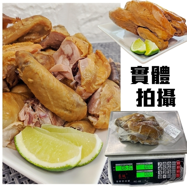 每隻336元起【海肉管家-全省免運】煙燻全雞X1隻( 600g±10%/隻)