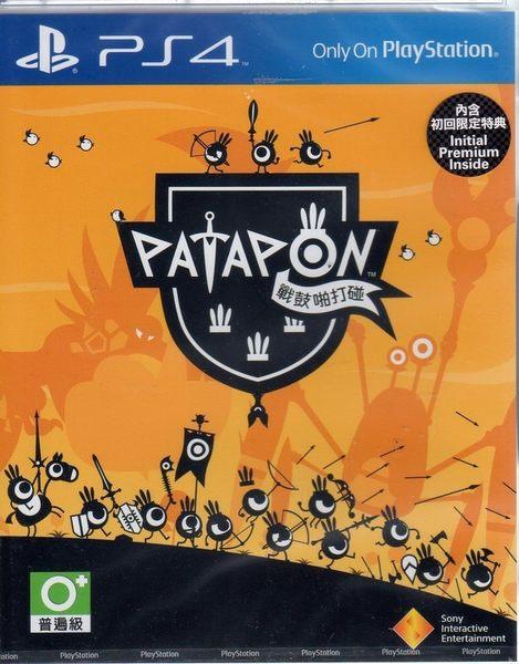 【玩樂小熊】現貨中 PS4遊戲 戰鼓啪打碰 重製版 PATAPON Remastered 中文亞版