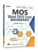 (二手書)MOS Word 2013 Core國際認證應考教材(官方授權教材)