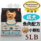 PetLand寵物樂園《加拿大 Oven-Baked烘焙客》非吃不可 - 成犬深海魚配方(小顆粒)5磅 / 狗飼料
