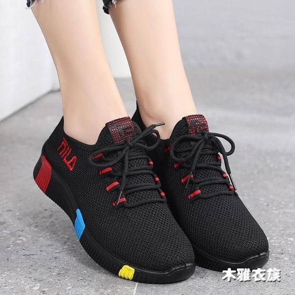 降價兩天 運動鞋女網鞋 透氣百搭軟底網面休閒鞋 旅游防滑跑步鞋