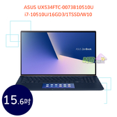 ASUS UX534FTC-0073B10510U 15.6吋 【0利率】 筆電 (i7-10510U/16GD3/1TSSD/W10)