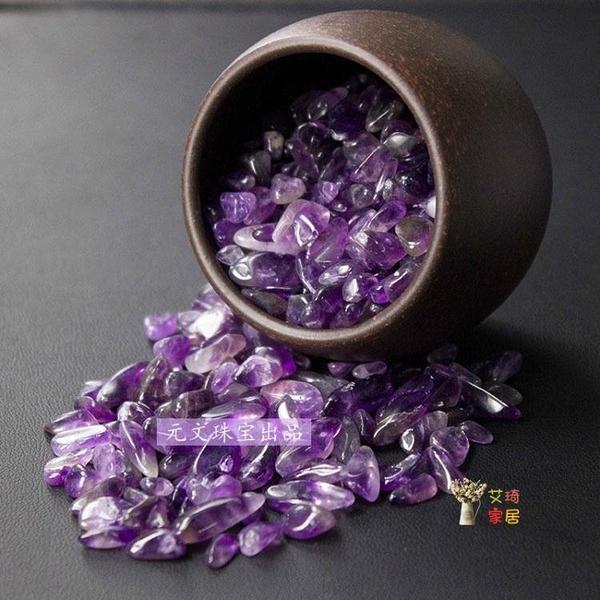 水晶石 天然巴西紫水晶碎石頭顆粒紫水晶原石塊裸靈石消磁石凈化能量寶石