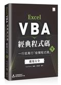 (二手書)Excel VBA經典程式碼:一行抵萬行「偷懶程式碼」應用大全 (下)