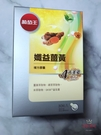 葡萄王 孅益薑黃複方膠囊(30粒/瓶)....