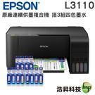 【搭T00V原廠墨水四色三組 ↘6290元】EPSON L3110 高速三合一原廠連續供墨印表機 原廠保固