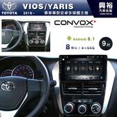 【CONVOX】2018~19年TOYOTA VIOS/YARIS手動空調專用9吋螢幕安卓主機*聲控+藍芽+導航+安卓*無碟8核心