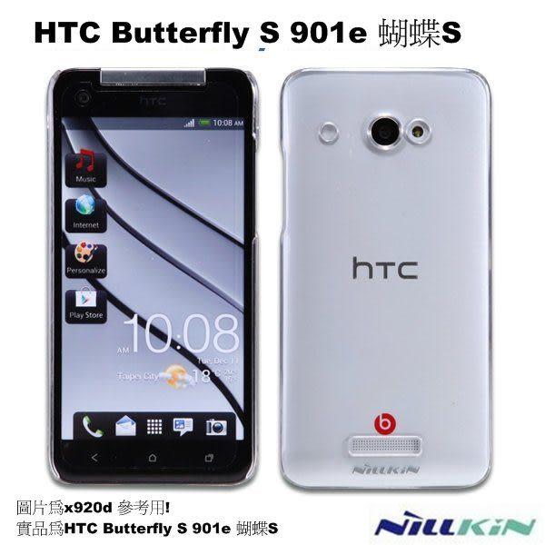 ☆愛思摩比☆~NILLKIN HTC Butterfly S 901e 蝴蝶S 水晶護盾硬質保護殼 透明保護殼 硬殼 保護套