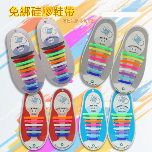 糖果色 矽膠鞋帶 懶人鞋帶 免綁 免洗 彩虹彈力鞋帶【庫奇小舖】12條兒童款