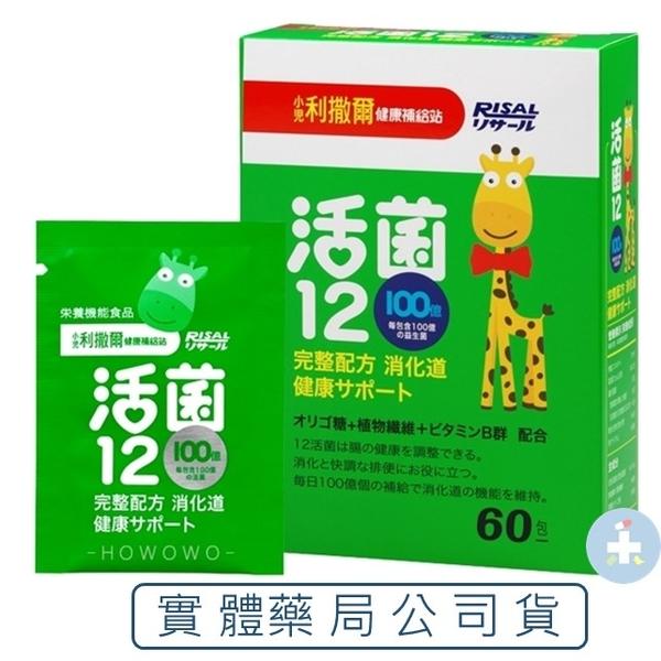 小兒利撒爾-健康補給站 活菌12(60包) 免運費