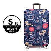 行李箱保護套拉桿箱旅行箱防塵罩20/24/26/28寸 QG28410『樂愛居家館』