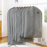 【8個裝】衣服罩防塵罩防塵袋子掛式透明家用收納整理【極簡生活】