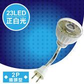 明沛 23LED紅外線感應燈彎管插頭型正白光 MP-4336-1 92g