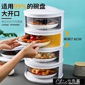 餐桌剩菜收納盒家用蓋菜神器多層可折疊防蒼蠅保溫保鮮防塵菜【全館免運】