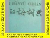 二手書博民逛書店現代漢語詞典(精裝)1984年4月50次印刷罕見有書衣館藏 獨本