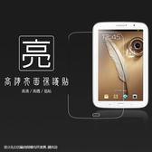 ◇亮面螢幕保護貼 SAMSUNG 三星 Galaxy Note 8.0 N5110 WIFI版 平板保護貼 軟性 亮貼 亮面貼 保護膜
